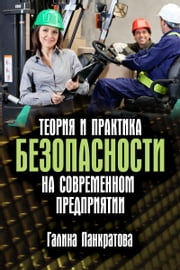 Теория и практика безопасности на современном предприятии ebook by Галина Панкратова