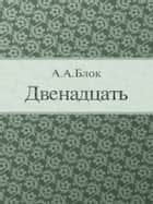 Двенадцать ebook by Блок А.А.