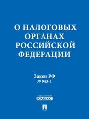 "Закон РФ ""О налоговых органах Российской Федерации"" ebook by Текст принят Государственной Думой, одобрен Советом Федерации"
