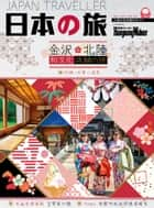 Hong Kong Walker 127期 - 日本の旅 Japan Traveller 金沢.北陸 和文化体験の旅 ebook by Hong Kong Walker編輯部