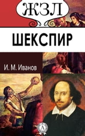ЖЗЛ. Шекспир ebook by И. М. Иванов