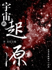 宇宙的起源(宇宙瞭望书坊) ebook by 李宏