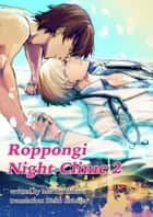 Roppongi Night Clinic 2 ebook by 檜原まり子/Mariko Hihara