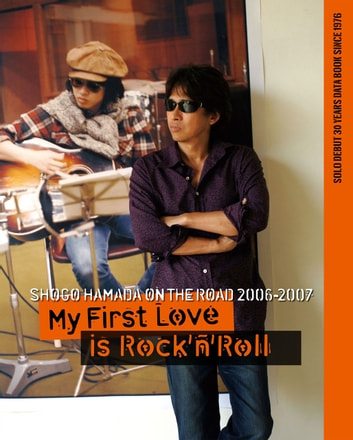 "ON THE ROAD 2006-2007 ""MY FIRST LOVE IS ROCK'N'ROLL"" ebook by 浜田省吾"