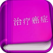 治疗癌症 ebook by Kobo.Web.Store.Products.Fields.ContributorFieldViewModel