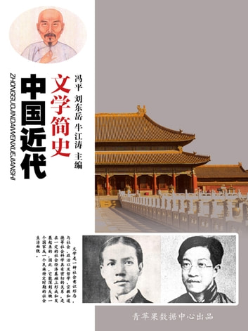 中国近代文学简史 ebook by