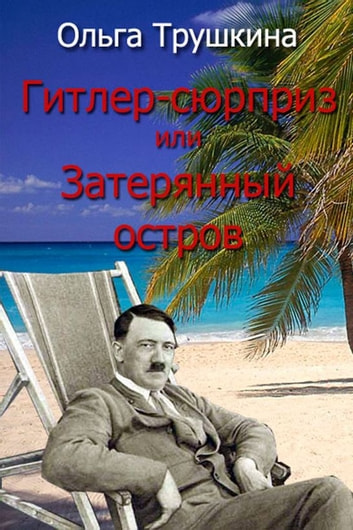 Hitler-Surprise or the Lost Island ebook by Olga Trushkina