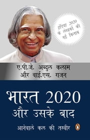Bharat 2020 aur uske baad - Aneywale kal ki tasveer (Hindi edition) ebook by A P J Abdul Kalam,Y S Rajan