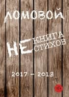 Некнига нестихов ebook by Олег Ломовой, Oleg Lomovoy