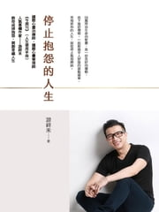 停止抱怨的人生 ebook by 游祥禾
