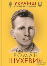 Роман Шухевич (Roman Shuhevych) ebook by О. (O.) Ісаюк (Isajuk)