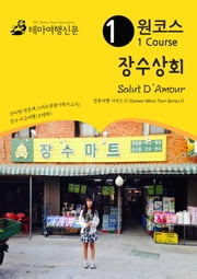 원코스 장수상회 Salut D'Amour: 한류여행 시리즈 11/Korean Wave Tour Series 11 ebook by Badventure Jo, MyeongHwa