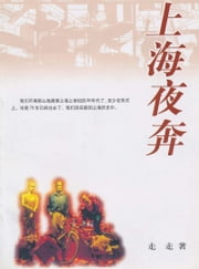 Running in the Night of Shanghai (Chinese Edition) ebook by Zou zou