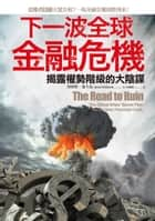 下一波全球金融危機:揭露權勢階級的大陰謀 - The Road to Ruin: The Global Elites' Secret Plan for the Next Financial Crisis ebook by 詹姆斯‧瑞卡茲(James Rickards), 吳國卿
