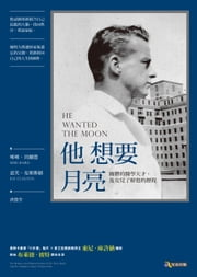他想要月亮:躁鬱的醫學天才,及女兒了解他的歷程 - He Wanted the Moon: The Madness and Medical Genius of Dr. Perry Baird, and His Daughter's Quest to Know Him ebook by 咪咪.貝爾德(Mimi Baird), 意芙.克萊斯頓(Eve Claxton), 洪慧芳