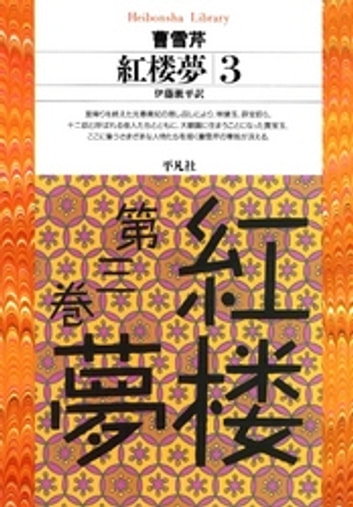 紅楼夢 3 ebook by 曹雪芹