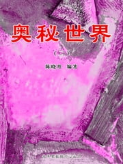 奥秘世界2 ebook by Kobo.Web.Store.Products.Fields.ContributorFieldViewModel