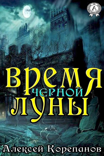 Время Черной Луны eBook by Алексей Корепанов