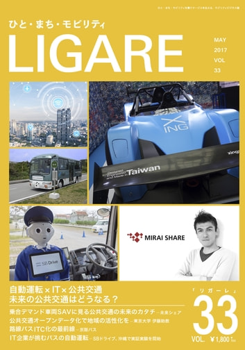 LIGARE vol.33 ebook by リガーレ編集部