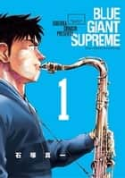 BLUE GIANT SUPREME(1) ebook by 石塚真一