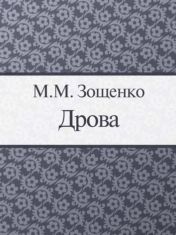Дрова ebook by Зощенко М.М.