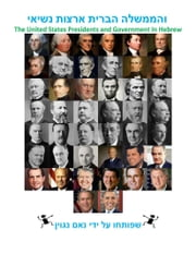 נשיאי ארצות הברית והממשלה - The United States Presidents and Government In Hebrew ebook by Nam Nguyen