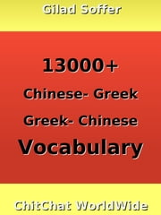 13000+ Chinese - Greek Greek - Chinese Vocabulary ebook by Gilad Soffer