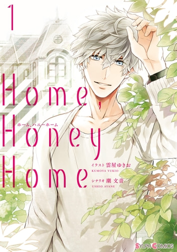 Home,Honey Home 1【電子限定特典付き】 ebook by 雲屋 ゆきお,潮 文音