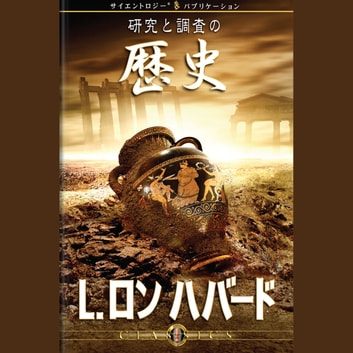 History of Research & Investigation (JAPANESE) audiobook by L. Ron Hubbard