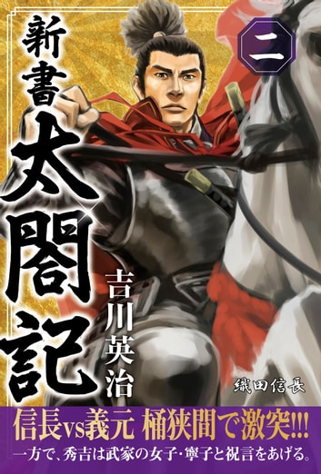 新書 太閤記 二 ebook by 吉川英治