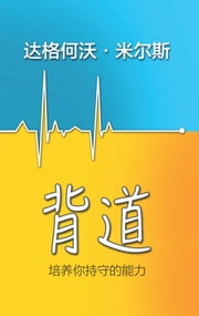 背道 ebook by Dag Heward-Mills