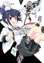 selector infected WIXOSS -Re/verse- 1巻 ebook by LRIG,岡田麿里,めきめき
