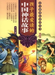Children's Favourite Chinese Legends ebook by Yang Shaojun