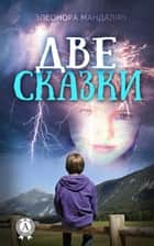 Две сказки ebook by Элеонора Мандалян