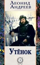Утенок ebook by Леонид Андреев