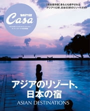 Casa BRUTUS特別編集 アジアのリゾート、日本の宿 ebook by マガジンハウス