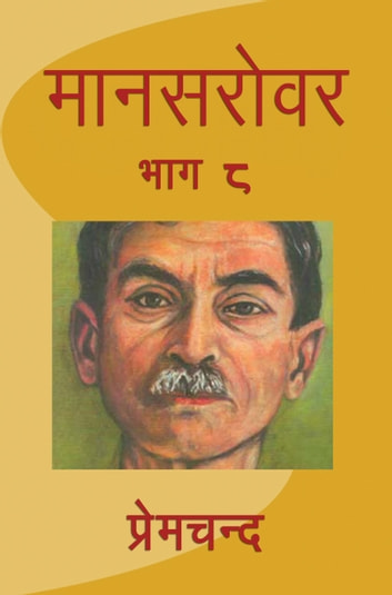 Mansarovar - Part 8 (मानसरोवर - भाग 8) ebook by Premchand