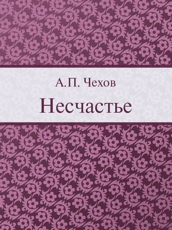 Несчастье ebook by Чехов А.П.