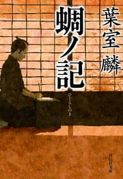 蜩ノ記 ebook by 葉室麟