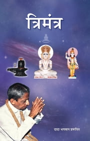 Trimantra (In Hindi) ebook by Dada Bhagwan, Dr. Niruben Amin