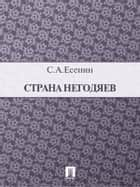 Страна негодяев ebook by Есенин С.А.
