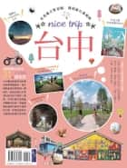 台中nice trip ebook by 紀廷儒
