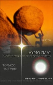 Αύριο Πάλι ebook by Thomas J. Pagonis