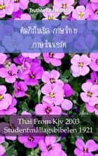 คัมภีร์ไบเบิล ภาษาไทย ภาษาไนนอร์ค - Thai From Kjv 2003 - Studentmållagsbibelen 1921 ebook by TruthBeTold Ministry, Joern Andre Halseth, Philip Pope
