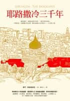 耶路撒冷三千年 - Jerusalem : The Biography ebook by 賽門.蒙提費歐里, Simon Sebag Montefiore, 黃煜文