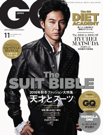 GQ JAPAN 2016年11月号 No.162 - 2016年11月号 No.162 ebook by