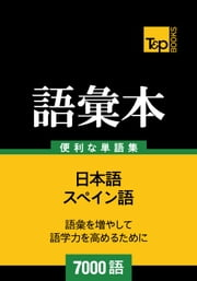 スペイン語の語彙本7000語 ebook by Kobo.Web.Store.Products.Fields.ContributorFieldViewModel