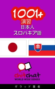 1001+ 演習 日本語 - スロバキア語 ebook by Kobo.Web.Store.Products.Fields.ContributorFieldViewModel