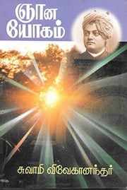 ஞானயோகம் ebook by Swami Vivekananda