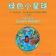 The Little Green Planet (Chinese Edition) - 20 simple things we can do to save the earth ebook by Ashley S. Koo